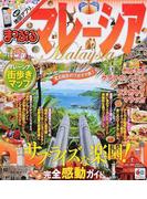 マレーシア 2015 (まっぷるマガジン 海外)