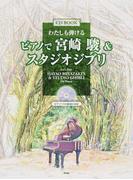 ピアノで宮崎駿&スタジオジブリ 2015 (CD BOOK わたしも弾ける)