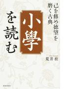 「小學」を読む 己を修め徳望を磨く古典
