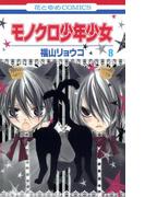 モノクロ少年少女(8)(花とゆめコミックス)