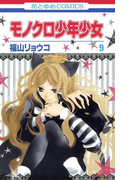 モノクロ少年少女(9)(花とゆめコミックス)