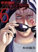 東京闇虫 -2nd scenario-パンドラ(6)(ヤングアニマル)