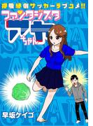ファンタジスタ アヤちゃん(ジェッツコミックス)