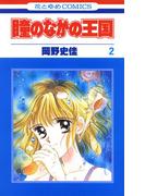 瞳のなかの王国(2)(花とゆめコミックス)