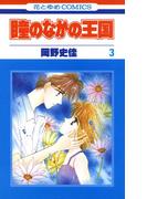 瞳のなかの王国(3)(花とゆめコミックス)