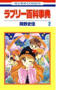 ラブリー百科事典(2)(花とゆめコミックス)