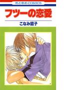 フツーの恋愛(花とゆめコミックス)