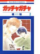 ガッチャガチャ(2)(花とゆめコミックス)
