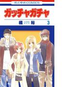ガッチャガチャ(3)(花とゆめコミックス)