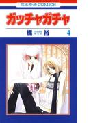 ガッチャガチャ(4)(花とゆめコミックス)