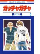 ガッチャガチャ(5)(花とゆめコミックス)