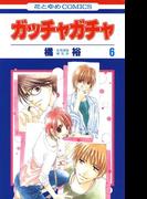 ガッチャガチャ(6)(花とゆめコミックス)