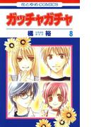 ガッチャガチャ(8)(花とゆめコミックス)