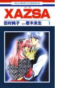 XAZSA(ザザ)(1)(花とゆめコミックス)