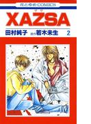 XAZSA(ザザ)(2)(花とゆめコミックス)