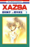 XAZSA(ザザ)(3)(花とゆめコミックス)