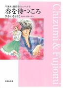 春を待つころ 千津美と藤臣君のシリーズ1(白泉社文庫)