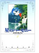 星のハーモニー(白泉社文庫)