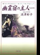 幽霊宿の主人 冥境青譚抄(白泉社文庫)