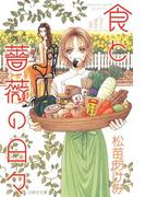 食と薔薇の日々(白泉社文庫)
