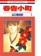 春告小町(2)(花とゆめコミックス)