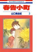 春告小町(3)(花とゆめコミックス)
