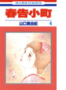 春告小町(4)(花とゆめコミックス)