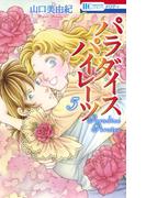 パラダイス パイレーツ(5)(花とゆめコミックス)