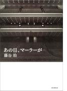 あの日、マーラーが(朝日新聞出版)