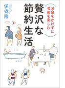 お金をかけずに老後を楽しむ 贅沢な節約生活(朝日新聞出版)