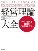 経営理論大全 すぐに使える最強のビジネスセオリー(朝日新聞出版)