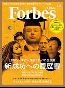 ForbesJapan 2015年10月号