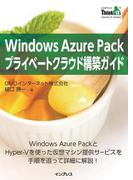 Windows Azure Packプライベートクラウド構築ガイド(Think IT Books)
