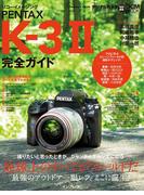 リコーイメージング PENTAX K-3 II完全ガイド(完全ガイド)