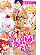 【連載版】家政婦さんっ! 2015年9月号(魔法のiらんどコミックス)