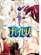 1001(7)(あすかコミックスDX)
