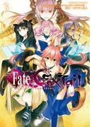 フェイト/エクストラ CCC FoxTail(3)(角川コミックス・エース)