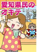 【期間限定価格】愛知県民のオキテ(中経☆コミックス)