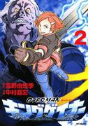 オーバーマン キングゲイナー2(フラッパーシリーズ)