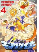 オーバーマン キングゲイナー4(フラッパーシリーズ)
