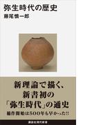 弥生時代の歴史(講談社現代新書)