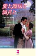 愛と魔法と満月と(ハーレクイン・プレゼンツ スペシャル)