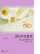清らかな悪女(シルエット・スペシャル・エディション)