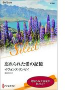 忘れられた愛の記憶【ハーレクイン・セレクト版】(ハーレクイン・セレクト)