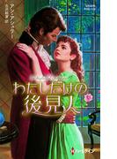 わたしだけの後見人【ハーレクイン・ヒストリカル・スペシャル版】(ハーレクイン・ヒストリカル・スペシャル)