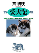 愛犬記(PHP文庫)