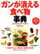 食べ合わせでガンに勝つ! ガンが消える食べ物事典(PHPビジュアル実用BOOKS)