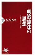 明治憲法の思想(PHP新書)