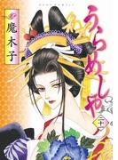 うらめしや21(ジュールコミックス)