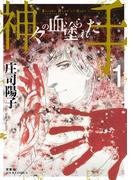神々の血塗られた手 : 1(ジュールコミックス)
